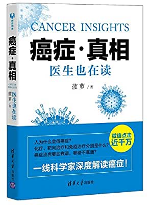 癌症•真相:医生也在读.pdf