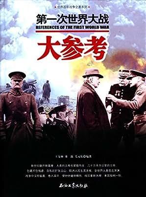第一次世界大战大参考.pdf