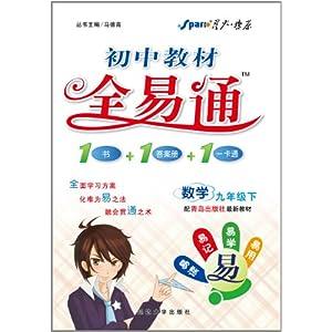 初中教材全易通:数学(9年级下)(青岛版) [平装]