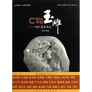 中国玉雕:扬州名家名品