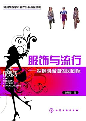 服饰与流行:把握时尚潮流风向标.pdf