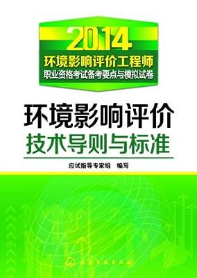 环境影响评价工程师职业资格考试备考要点与模拟试卷:环境影响评价技术导则与标准.pdf