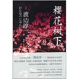 《渡边淳一经典作品集:樱花树下》