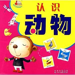 亲子互动阅读卡:认识动物/禾苗卡通