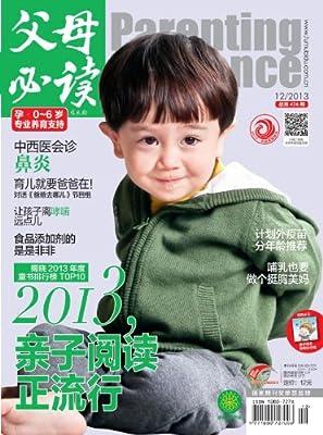 父母必读 月刊 2013年12期.pdf