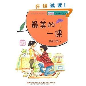 樱桃园杨红樱注音童书:最美的一课(注音版)\/杨
