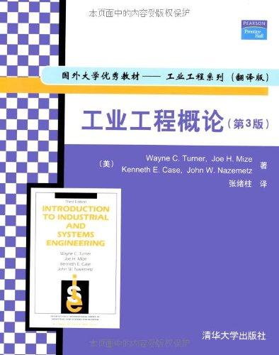 工业工程概论(第3版)(翻译版)