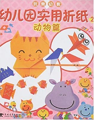 幼儿园实用折纸2:动物篇