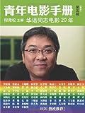 青年电影手册(第5辑)(华语同志电影20年)