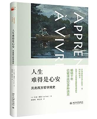 人生难得是心安:另类西方哲学简史.pdf