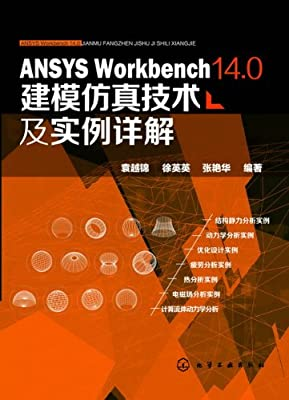 ANSYS Workbench 14.0建模仿真技术及实例详解.pdf