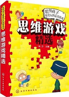 聪明孩子最爱玩的益智游戏:思维游戏精选.pdf
