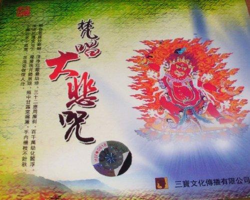 佛教经典音乐 大悲咒 梵唱 CD