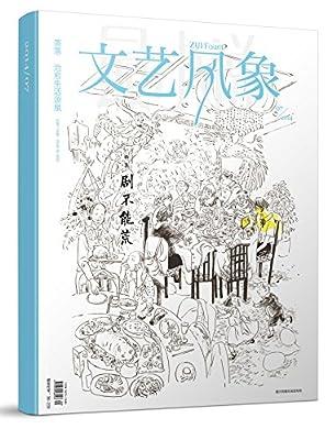 文艺风象•剧不能荒.pdf