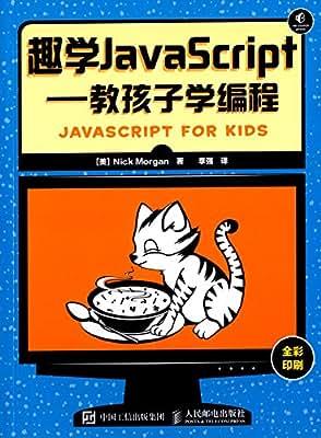 趣学JavaScript 教孩子学编程.pdf