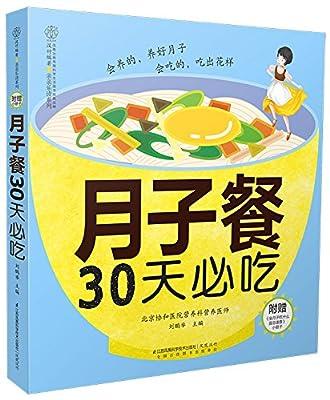 月子餐30天必吃.pdf