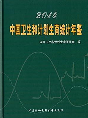 2014中国卫生和计划生育统计年鉴.pdf