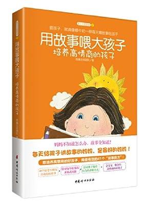 用故事喂大孩子:培养高情商的孩子.pdf