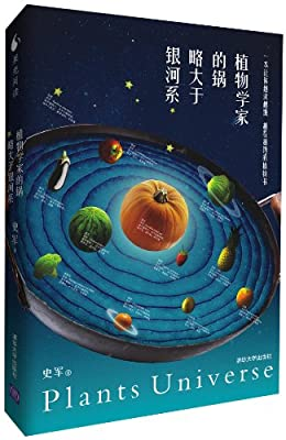 植物学家的锅略大于银河系.pdf