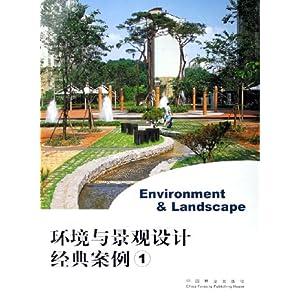 环境与景观设计经典案例1