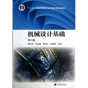 机械设计基础 机械设计基础试题及答案 机械设计基础 pdf