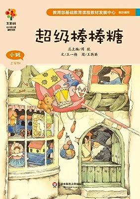 (美慧树·幼儿园主题课程资源)