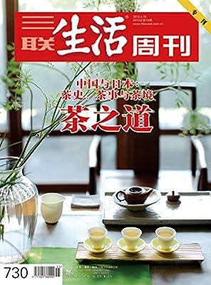 三联生活周刊·茶之道.pdf