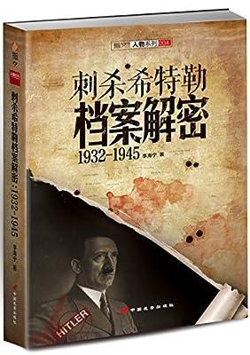 刺杀希特勒档案解密:1932-1945.pdf