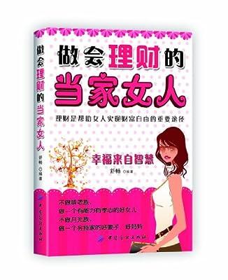 做会理财的当家女人.pdf