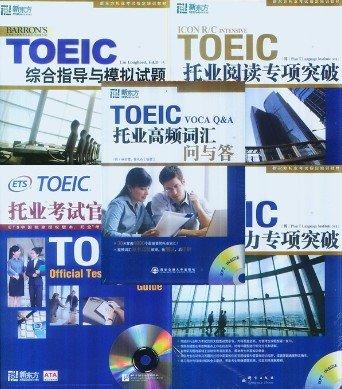 (5本套装)TOEIC托业考试官方指南、托业阅读