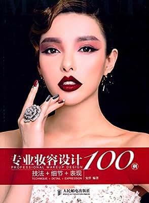 专业妆容设计100例 技法+细节+表现.pdf