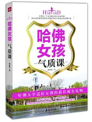 哈佛女孩气质课.pdf