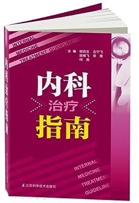 内科治疗指南.pdf
