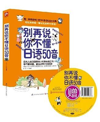 别再说你不懂日语50音.pdf