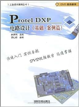 dxp电路设计(基础61案例篇)