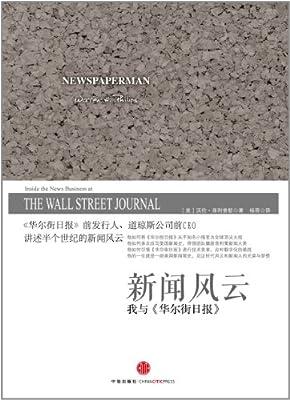 新闻风云:我与《华尔街日报》.pdf
