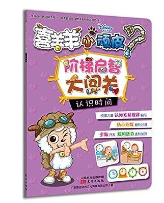 喜羊羊小顽皮阶梯启智大闯关·认识时间.pdf