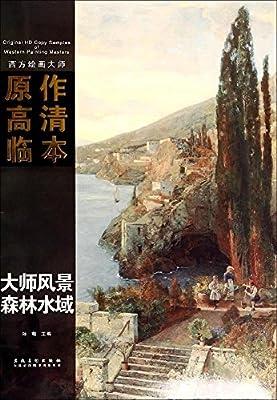 西方绘画大师原作高清临本:大师风景·森林水域