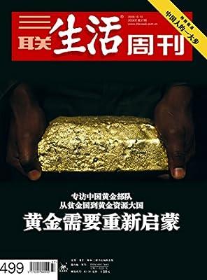 三联生活周刊·黄金需要重新启蒙.pdf
