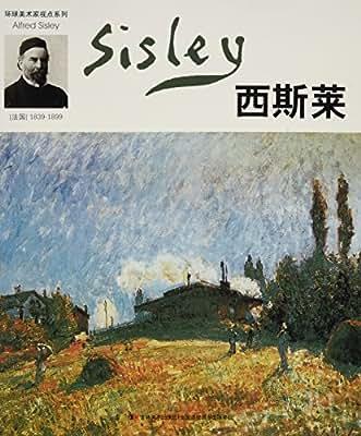 环球美术家视点系列-西斯莱.pdf