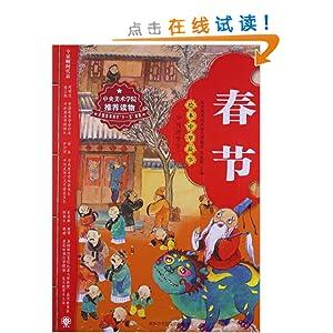 绘本中华故事61传统节日:春节/话小屋-图书-亚马逊