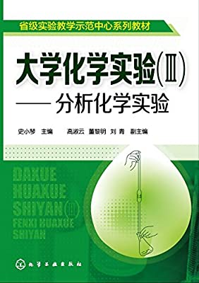 大学化学实验――分析化学实验.pdf