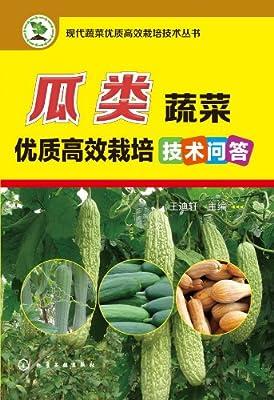 现代蔬菜优质高效栽培技术丛书:瓜类蔬菜优质高效栽培技术问答.pdf