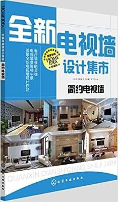 全新电视墙设计集市.简约电视墙.pdf