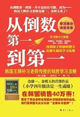 从倒数第一到第一:韩国王牌补习老师传授的制胜学习攻略.pdf