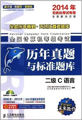 全国计算机等级考试历年真题与标准题库:2级C语言.pdf