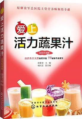 爱上活力蔬果汁:全彩环保版.pdf