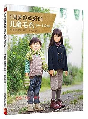 1周就能织好的儿童毛衣90-120cm.pdf