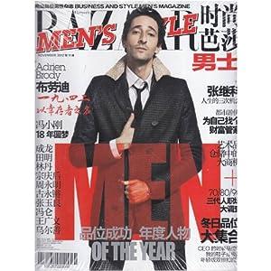 时尚芭莎男士杂志2012年11月