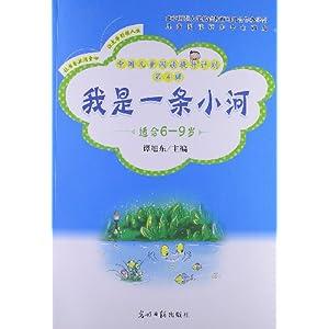 中国儿童阅读提升计划(第4辑):我是一条小河(适合6-9岁)